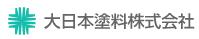 大日本塗料株式会社